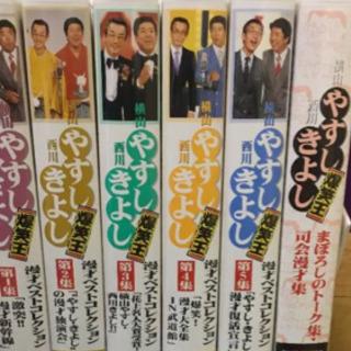 やすしきよし 永久保存版 VHS - 高松市