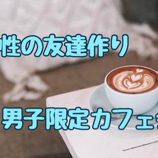11月10日(火)19時〜@天神☆同性の友達作り男子限定l…