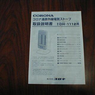 コロナ 遠赤外線電気ストーブ DH-1112R 訳あり商品 - 朝倉市