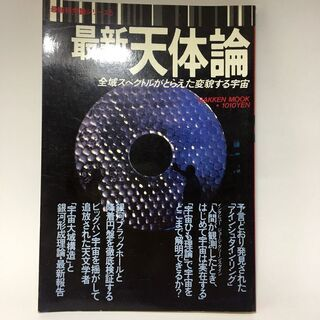 最新天体論 (1989年9月10日第3刷発行)