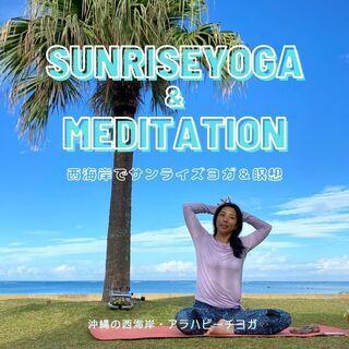 サンライズビーチヨガ&瞑想inアラハビーチ(沖縄北谷町)