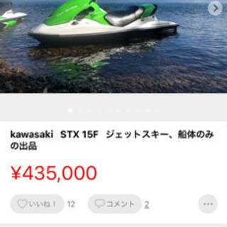 kawasaki STX15f  ジェットスキー
