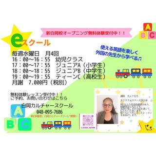英語塾【eスクール】新白岡校オープン!