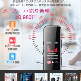 ボイスレコーダー 大容量 16GB 18時間連続録音 超小型