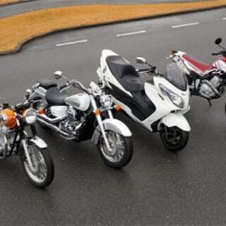 250ccバイク買います!ください!