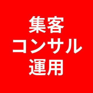 【無料相談】サロン・お店のHP・SNSの集客アドバイス