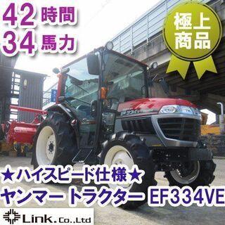 福井▲ヤンマー トラクター EF334VE 34馬力 42…