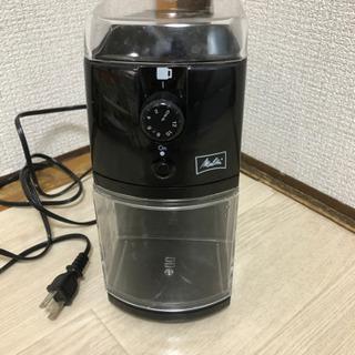 電動コーヒーミル メリタ