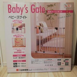 【新品】日本育児ベビーズゲイト ホワイト