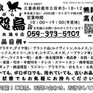 鈴鹿市の買取 八咫烏(やたがらす)では11/13・14・1…