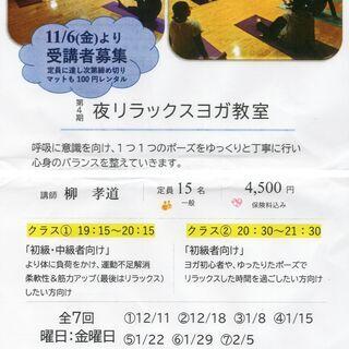 12/11(金)開講! 第四期夜リラックスヨガ教室@与那原 の受付開始