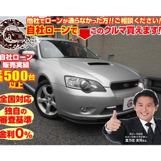 【自社ローン対応】レガシィ-ツーリングワゴン スバル 2.0G...