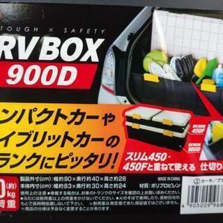RVBOX 900D アイリスオーヤマ