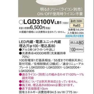 未使用 Panasonic ダウンライト LGD3100VLB1...
