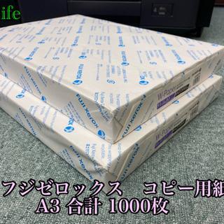 フジゼロックス A3コピー用紙 Wペーパー高白色度対応✨