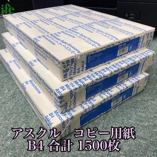 アスクルコピー用紙 B4 500枚×3冊マルチペーパー ス…