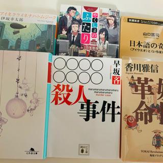 小説など6冊
