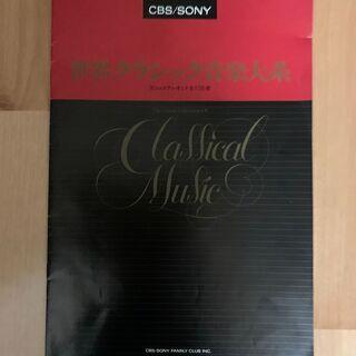 世界クラッシック音楽大系(ステレオLP全136巻)専用ラック付き