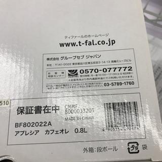 新品未使用!T-faL BF802022A 0.8L 電気ケトル − 愛知県