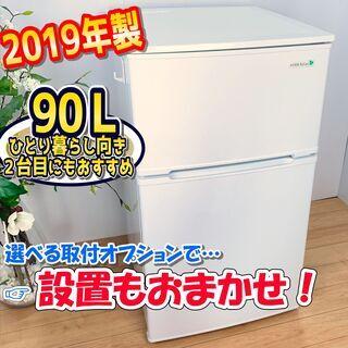 冷蔵庫 / 2019年製 / 90L / ヤマダ電機オリジナル ...