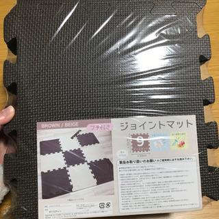 ジョイントマット 9枚【新品・未開封】