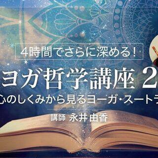 【7/25】【オンライン】4時間でさらに深める!「ヨガ哲学講座 ...