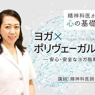 【2/21】【オンライン】精神科医による心の基礎知識  ヨガ×ポ...