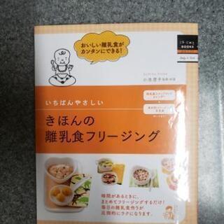 離乳食の本 一冊600円