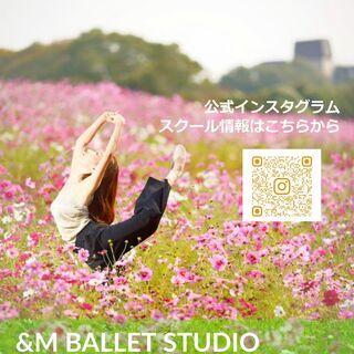生徒募集中/&Mバレエスタジオ