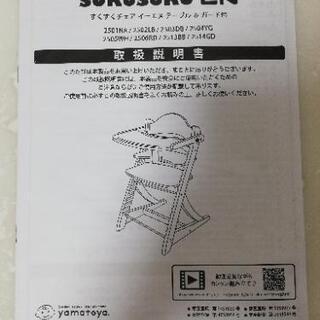 sukusukuチェアーEN/テーブル&ガード付 − 愛知県