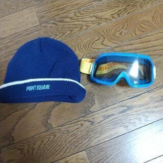 スキー帽と、ゴーグル(ジュニアよう)