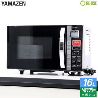 中古 山善 YAMAZEN オーブンレンジ 16L オーブン20...