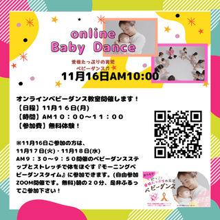 【11/16月曜】オンラインベビーダンス教室開催