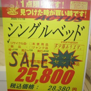 R069 高級 ACTUS シングルベッド、マットレスセット 良品 - 名古屋市