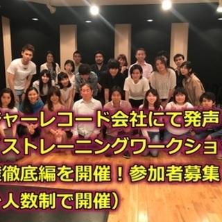 【メジャーレコード会社にて発声・ボイストレーニングワークショップ...