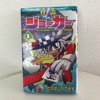 少年漫画 ジョーカー全3巻