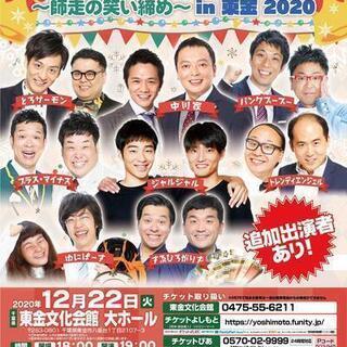 よしもとお笑いライブ~師走の笑い締め~in東金2020