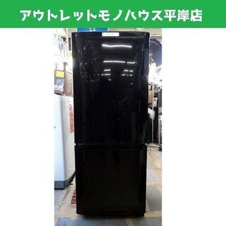 三菱 2ドア冷蔵庫 146L 2015年 MITSUBISHI ...