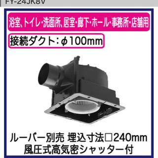 パナソニック ダクト用換気扇 Panasonic FY-2…