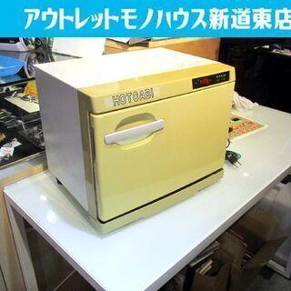 ホットキャビ タオルウォーマー HC-10S 幅35cm HOT...