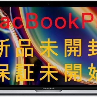 MacBook Pro 13インチ【新品・未開封】