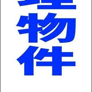 【ネット決済・配送可】【新品】シンプル立看板「管理物件(青)」【...