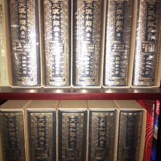 大漢和辞典12巻+索引1巻セット