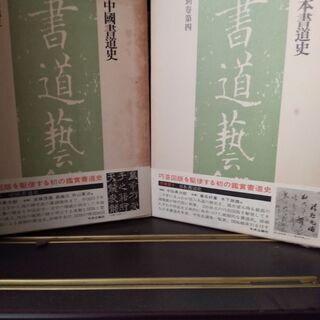 「書道芸術 全24冊」 (全20巻+別巻4巻)