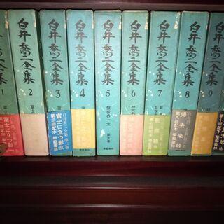 白井喬二全集 全16巻
