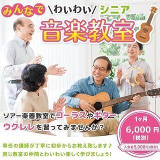 皆で楽しく学ぶ!シニア大歓迎 神戸の音楽教室