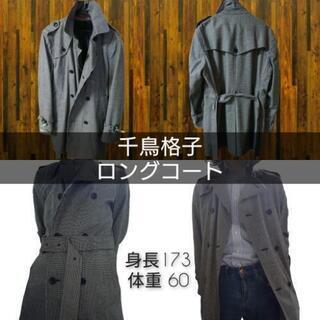 【ネット決済】千鳥格子柄  ロングコート  オリヒカ Mサイズ