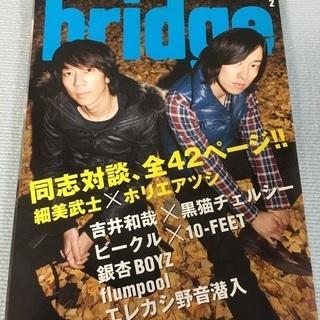 音楽雑誌(ブリッジ)