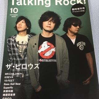音楽雑誌(トーキングロック!)
