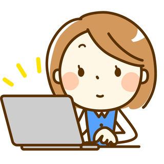 【軽事務作業】未経験者歓迎・しっかりとしたサポートで安心業務